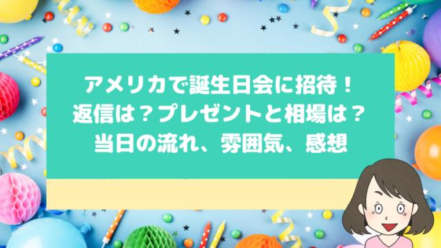 誕生日会イメージ画像