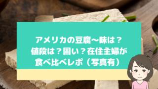 アメリカ豆腐事情イメージ写真